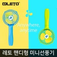 (신제품출시 특가) LMF-B01 휴대용 미니선풍기/초경량
