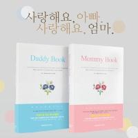[무료배송] 대디북과 마미북-세트