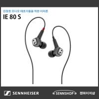 젠하이저 IE-80S 하이엔드 이어폰 / AS 2년가능