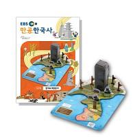[EBS 만공한국사] 고구려_광개토대왕릉비