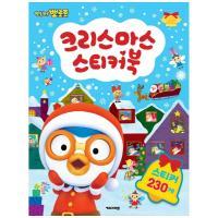 [키즈아이콘] 뽀로로 크리스마스 스티커북(2019)