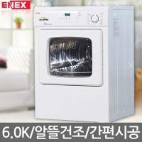 (행사)에넥스마름 의류건조기(6KG)HMR-ED06