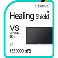 LG 그램 15ZD990 상판 버츄얼스킨 매트 보호필름 2매