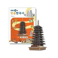 [EBS 만공한국사] 신라_황룡사 구층 목탑