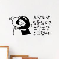cm613-토닥토닥쓰담쓰담(소형)_그래픽스티커