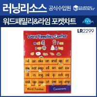 러닝리소스 워드패밀리와 라임포켓차트(LR2299)