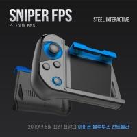 IOS완벽지원 스나이퍼 FPS (아이폰전용)