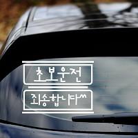 견출지 초보운전 - 초보운전스티커(524)