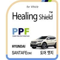 현대 산타페DM PPF 도어엣지 보호필름 4매
