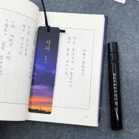 윤동주 책갈피+하늘과 바람과 별과 시 휴대용 향수