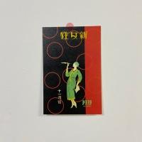 민트 블랙 신여성 빈티지 디자인 엽서