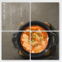 if824-멀티액자_오늘의밥상김치찌개