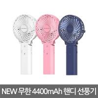 (3+1) 엑타코 4400 대용량 휴대용 미니 핸디 선풍기