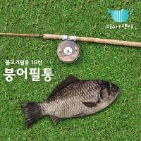 ★무료배송 [피쉬앤팬시] 생선필통 붕어필통