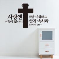 사랑엔(사이즈S) -성경말씀스티커(NEW188)