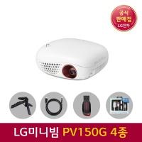 LG미니빔 PV150G 스마트빔 프로젝터 내장배터리 + 4종