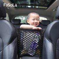 차량용 뒷자석 안전 그물 포켓