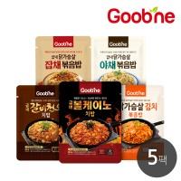 [굽네]치밥&볶음밥 5종 맛보기 세트