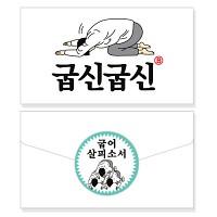 반8 굽신굽신 봉투카드