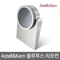 아스텔앤컨 AK RM01 블루투스 리모컨