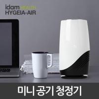 [아이담테크]하이게이아 미니 공기청정기 HYGEIA-AIR