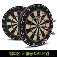 챔피온 시합용 다트게임/선수용규격/스틸다트핀 포함