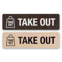 안내표지 표지판 표시판 알림판 표찰 - TAKE OUT 우드