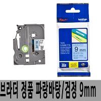 브라더 라벨테이프 TZe-521 9㎜ 파랑바탕검정글씨