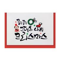 크리스마스카드/성탄절/트리/산타 캘리카드 (FS1015-4)
