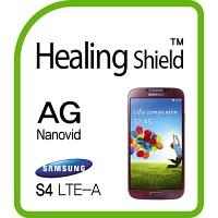 [힐링쉴드] 갤럭시S4 LTE-A E330S AG Nanovid 지문방지 액정보호필름 2매(HS140118)