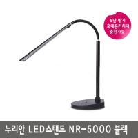 [누리안] LED스탠드 NR-5000 5단밝기 시력보호 (블랙)