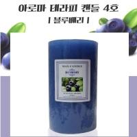 아로마 테라피 캔들 향초 양초 블루베리 4호