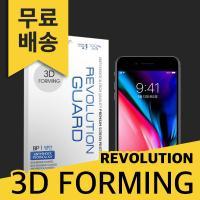 (2매)레볼루션가드 3D포밍 풀커버 방탄필름 아이폰8