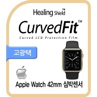 [힐링쉴드] 애플 워치 42mm CurvedFit 고광택(투명) 심박센서 보호필름 3매(HS151684)