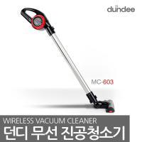[비밀할인] 던디 무선 진공청소기 MC-603
