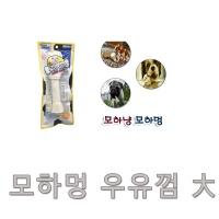 모하냥 모하멍 우유껌(대) 3개 1세트 (S03270)