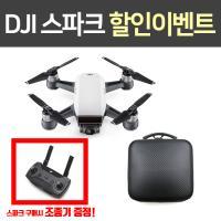 [DJI] 스파크 단품+방수가방 전용조종기 증정 SPARK