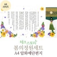체크스토리 봄의정원세트(A4사이즈)