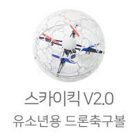 스카이킥 V2.0 l 유소년용 드론축구볼 CDSKY000-2