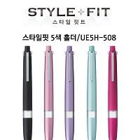 스타일핏 5색 홀더 마이스터/UE5H-508