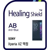 엑스페리아 XZ 블루라이트차단 1매+버츄얼스킨 1매