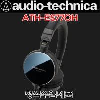 [오디오테크니카] ATH-ES770H 이어수트 밀폐형헤드폰