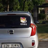 [시바스대갈] 차량용 시바견 방수 스티커