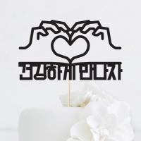 [인디고샵] 자유한글 손하트 맞춤 케이크토퍼