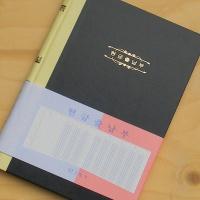 대한민국 대표 장부-근영사 현금출납부(현금출납장) 200p