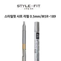 스타일핏 샤프 리필/M5R-189