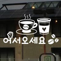 cr328-어서오세요(카페)_그래픽스티커