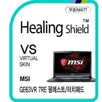MSI GE63VR 7RE 팜레스트/터치패드 매트 외부필름 2매