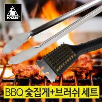 [카즈미]BBQ 숯집게+브러쉬set/장작집게