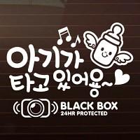 SET_큐티젖병 B형+블랙박스 [자동차스티커/아기가타고있어요]
